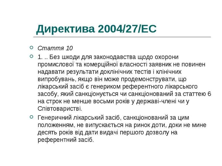 Директива 2004/27/EC Стаття 10 1. .. Без шкоди для законодавства щодо охорони...