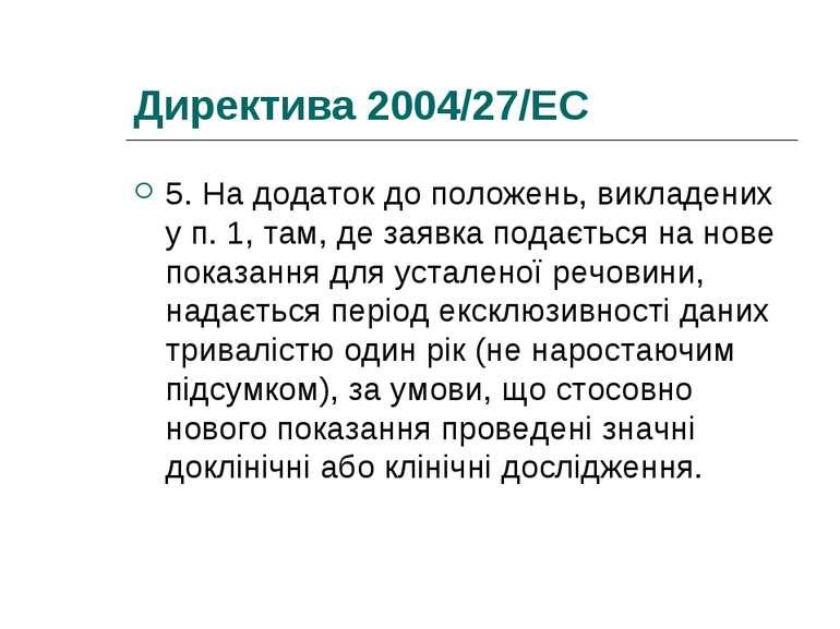 Директива 2004/27/EC 5. На додаток до положень, викладених у п. 1, там, де за...