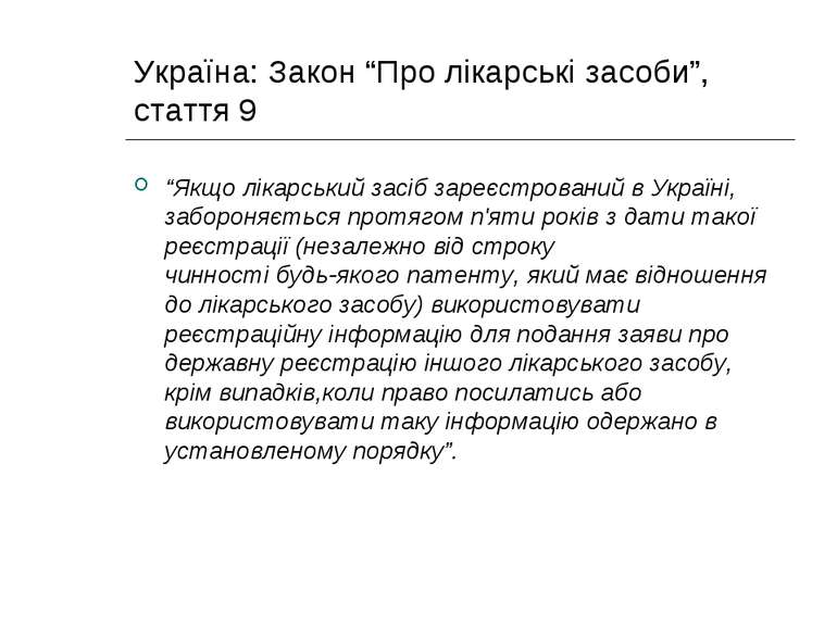 """Україна: Закон """"Про лікарські засоби"""", стаття 9 """"Якщо лікарський засіб зареєс..."""