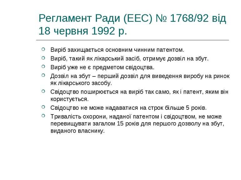Регламент Ради (EEC) № 1768/92 від 18 червня 1992 р. Виріб захищається основн...