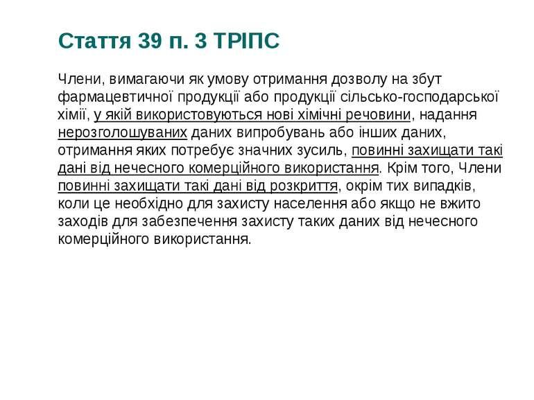 Стаття 39 п. 3 ТРІПС Члени, вимагаючи як умову отримання дозволу на збут фарм...