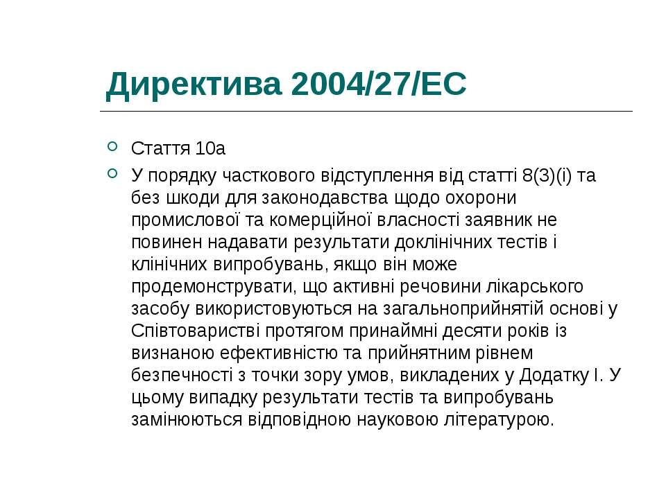 Директива 2004/27/EC Стаття 10а У порядку часткового відступлення від статті ...