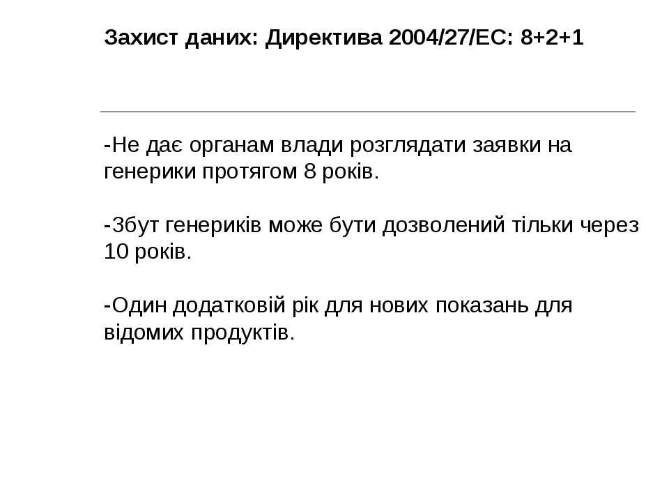 Захист даних: Директива 2004/27/EC: 8+2+1 -Не дає органам влади розглядати за...