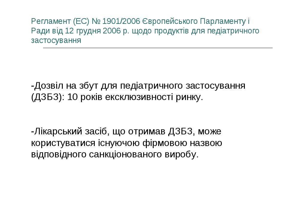 Регламент (EC) № 1901/2006 Європейського Парламенту і Ради від 12 грудня 2006...