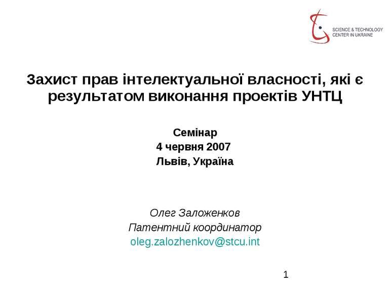 Захист прав інтелектуальної власності, які є результатом виконання проектів У...