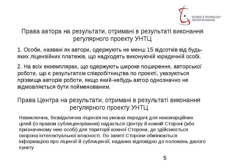 Права автора на результати, отримані в результаті виконання регулярного проек...