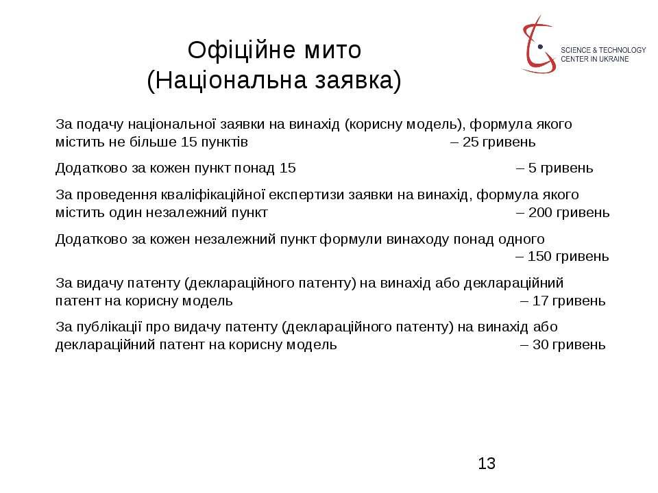 Офіційне мито (Національна заявка) За подачу національної заявки на винахід (...