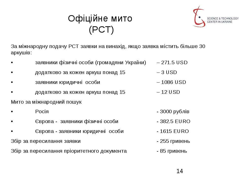 Офіційне мито (PCT) За міжнародну подачу PCT заявки на винахід, якщо заявка м...