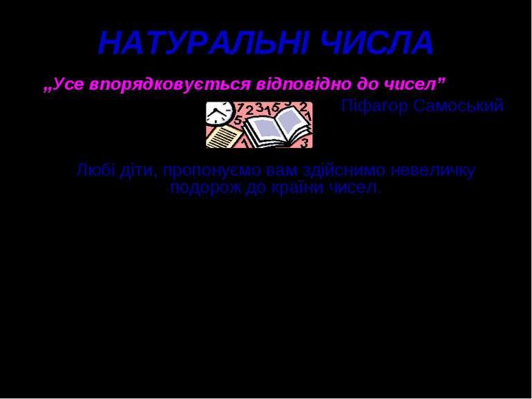 """НАТУРАЛЬНІ ЧИСЛА """"Усе впорядковується відповідно до чисел"""" Піфагор Самоський ..."""