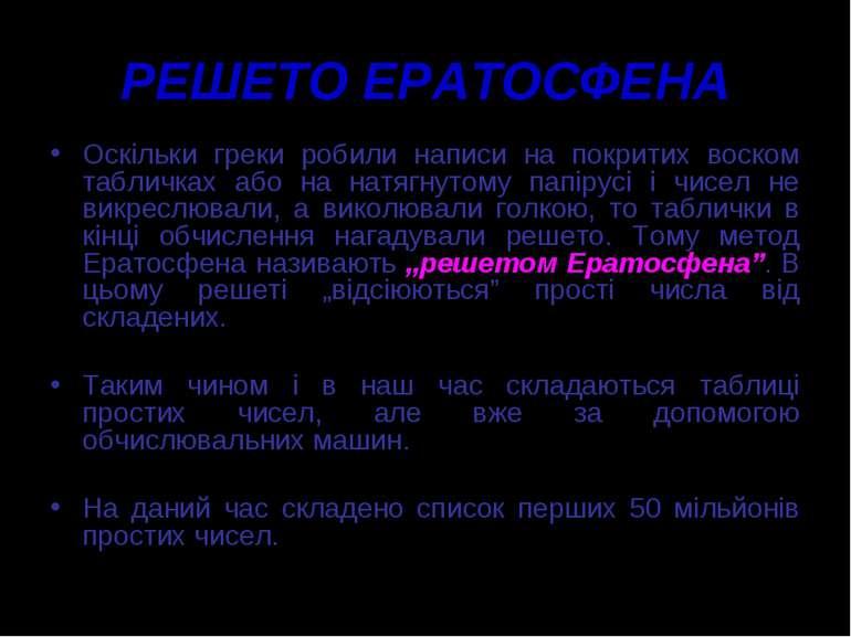 РЕШЕТО ЕРАТОСФЕНА Оскільки греки робили написи на покритих воском табличках а...