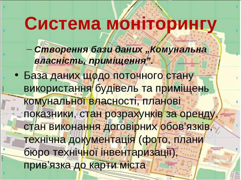 """Система моніторингу Створення бази даних """"Комунальна власність, приміщення"""". ..."""