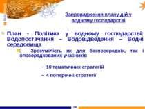 * Запровадження плану дій у водному господарстві План - Політика у водному го...