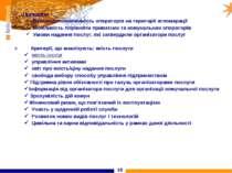 * Принципи Взаємодоповнюваність операторів на території агломерації Можливіст...