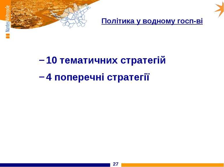* Політика у водному госп-ві 10 тематичних стратегій 4 поперечні стратегії