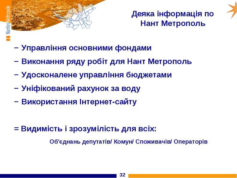 * Управління основними фондами Виконання ряду робіт для Нант Метрополь Удоско...