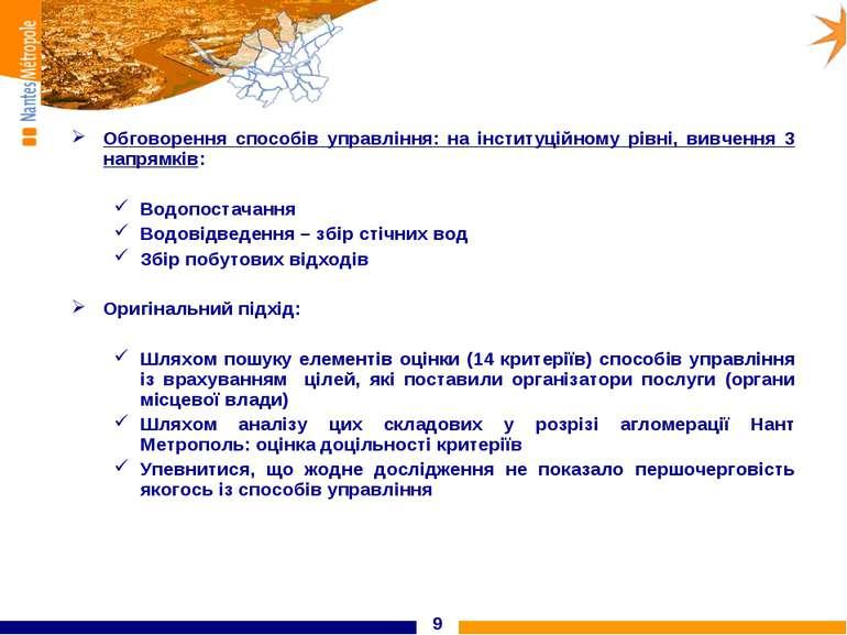 * Обговорення способів управління: на інституційному рівні, вивчення 3 напрям...