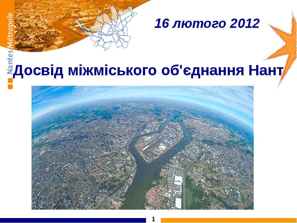 * Досвід міжміського об'єднання Нант 16 лютого 2012
