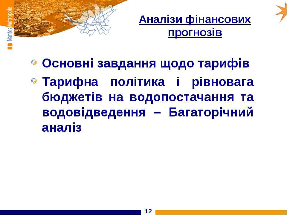 * Аналізи фінансових прогнозів Основні завдання щодо тарифів Тарифна політика...
