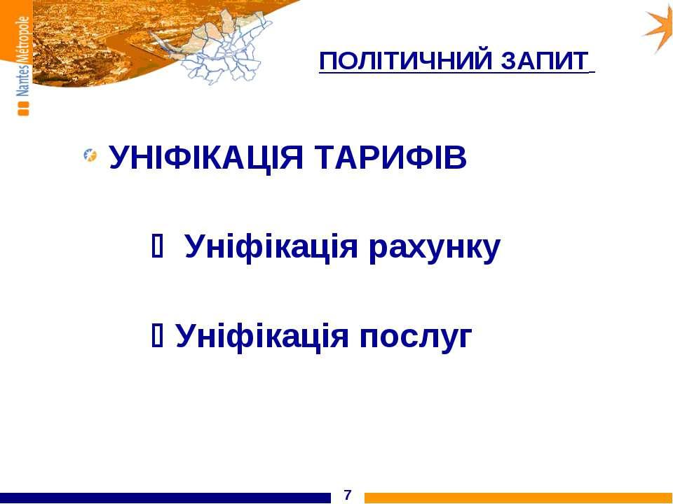 * ПОЛІТИЧНИЙ ЗАПИТ УНІФІКАЦІЯ ТАРИФІВ Уніфікація рахунку Уніфікація послуг
