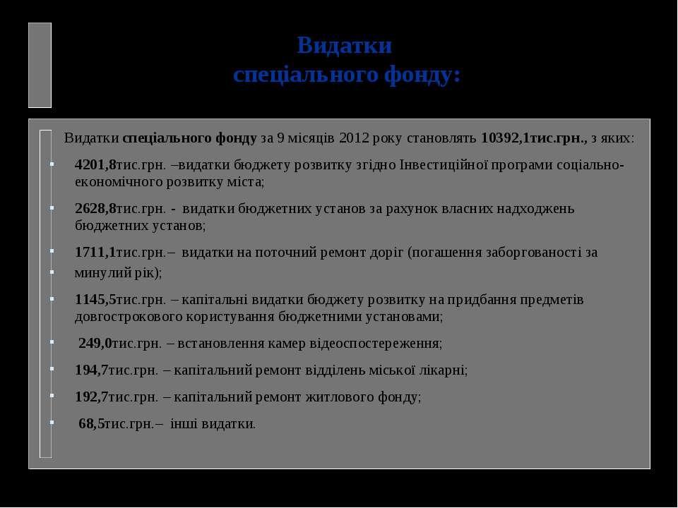 Видатки спеціального фонду за 9 місяців 2012 року становлять 10392,1тис.грн.,...