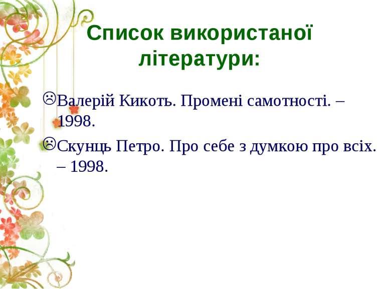 Список використаної літератури: Валерій Кикоть. Промені самотності. – 1998. С...