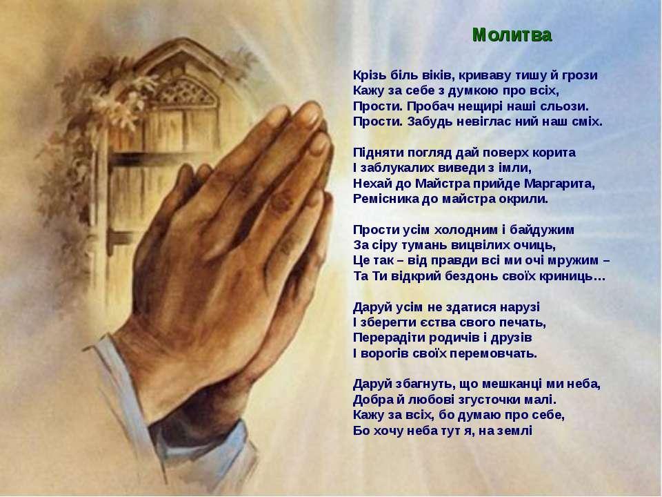 Молитва Крізь біль віків, криваву тишу й грози Кажу за себе з думкою про всіх...