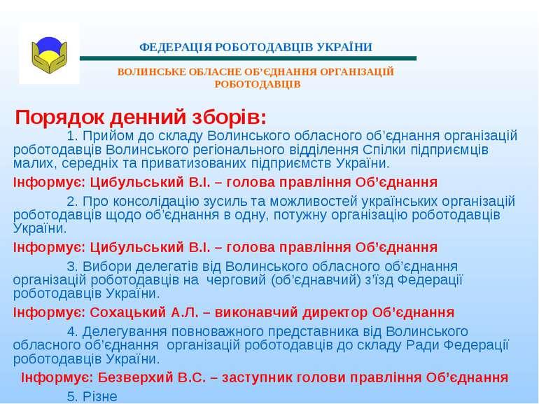 1. Прийом до складу Волинського обласного об'єднання організацій роботодавців...