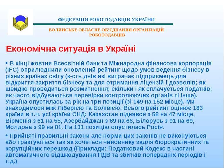 Економічна ситуація в Україні В кінці жовтня Всесвітній банк та Міжнародна фі...