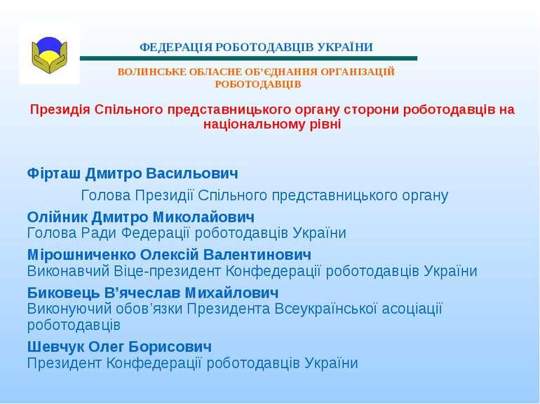 Президія Спільного представницького органу сторони роботодавців на національн...