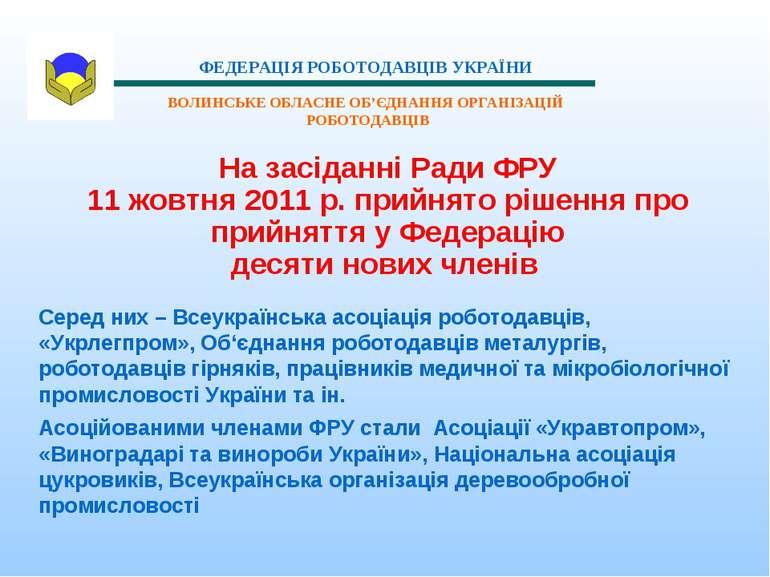 На засіданні Ради ФРУ 11 жовтня 2011 р. прийнято рішення про прийняття у Феде...