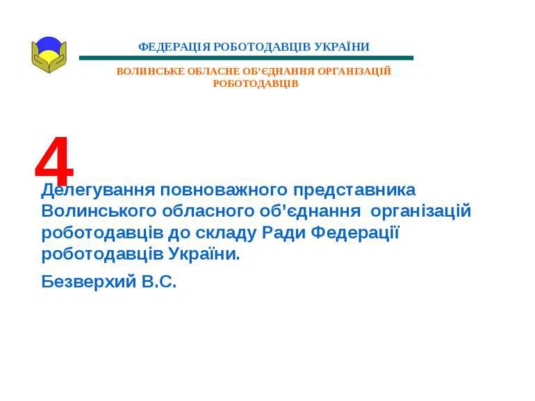Делегування повноважного представника Волинського обласного об'єднання органі...