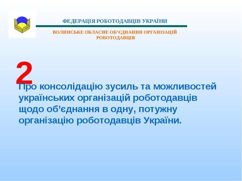 Про консолідацію зусиль та можливостей українських організацій роботодавців щ...