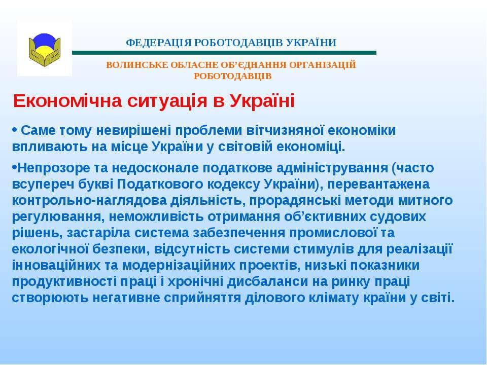 Економічна ситуація в Україні Саме тому невирішені проблеми вітчизняної еконо...