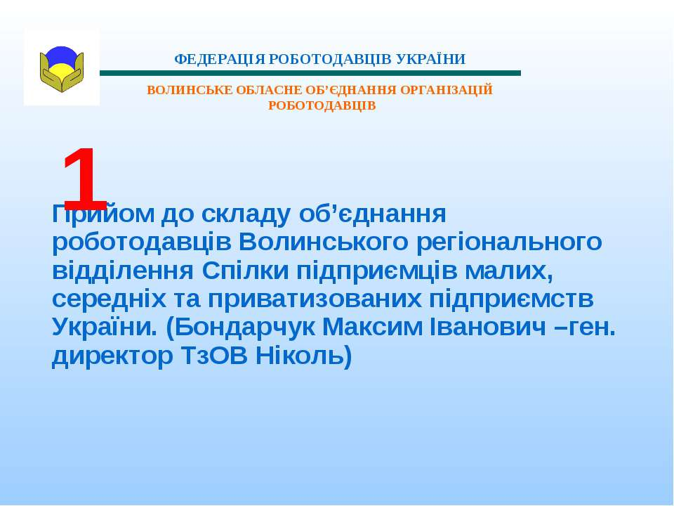 Прийом до складу об'єднання роботодавців Волинського регіонального відділення...