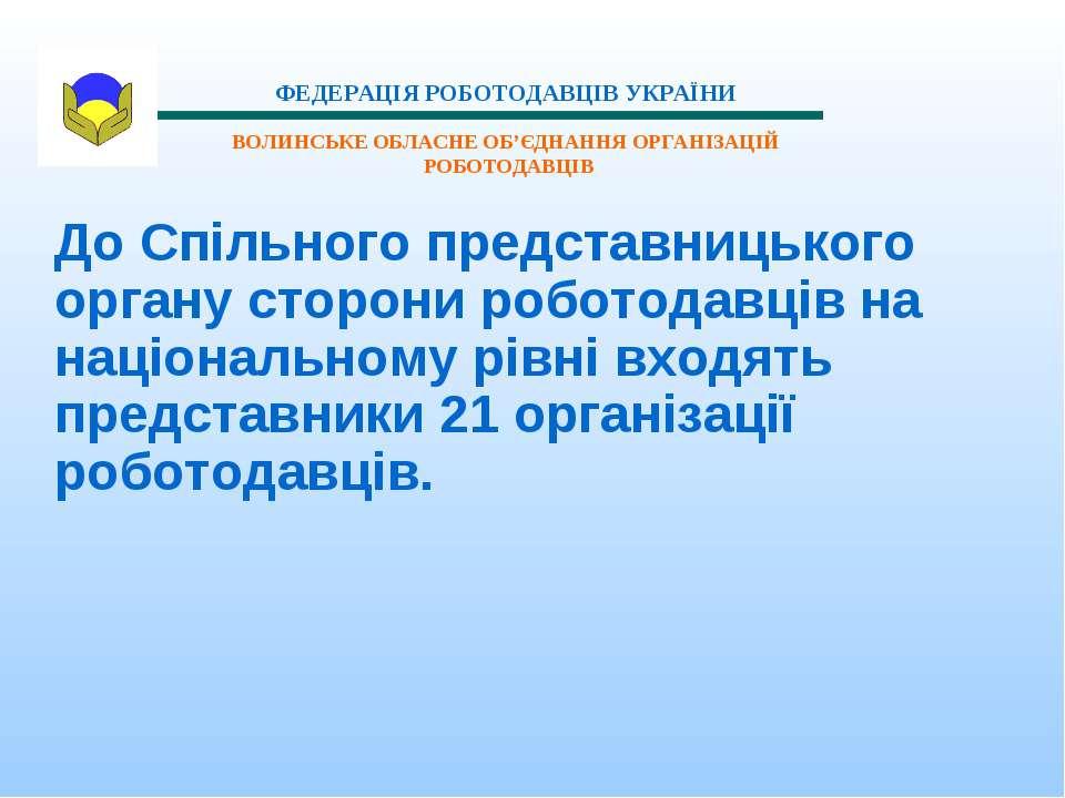 До Спільного представницького органу сторони роботодавців на національному рі...