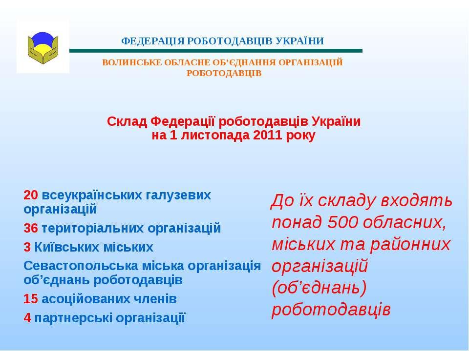 Склад Федерації роботодавців України на 1 листопада 2011 року 20 всеукраїнськ...