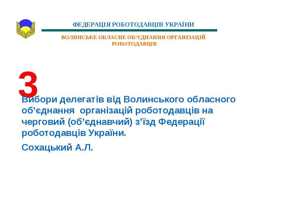 Вибори делегатів від Волинського обласного об'єднання організацій роботодавці...