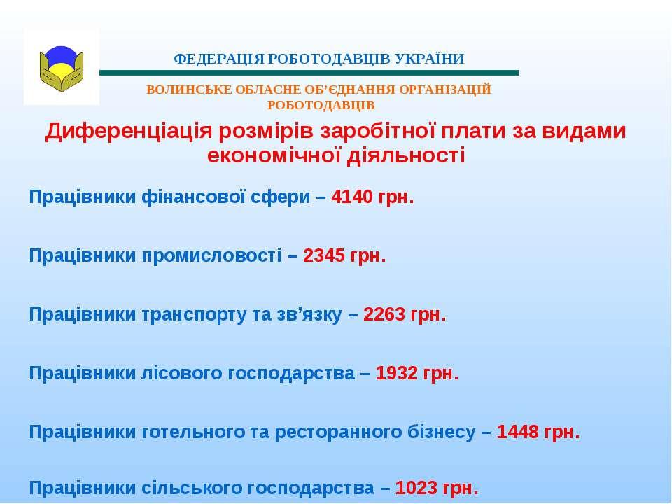 Диференціація розмірів заробітної плати за видами економічної діяльності Прац...