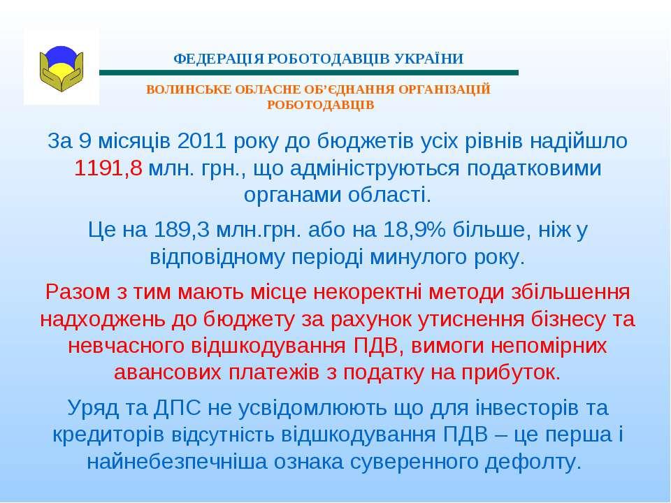 За 9 місяців 2011 року до бюджетів усіх рівнів надійшло 1191,8 млн. грн., що ...