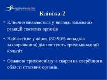 Клініка-2 Клінічно виявляється у вигляді запальних реакцій статевих органів Н...