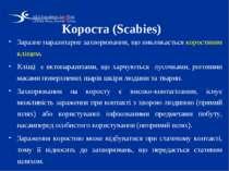 Короста (Scabies) Заразне паразитарне захворювання, що викликається коростяви...