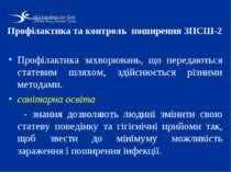 Профілактика та контроль поширення ЗПСШ-2 Профілактика захворювань, що переда...