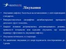Лікування Лікування сифілісу базується на встановлених у світі відповідних ст...