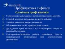 Профілактика сифілісу Суспільна профілактика: Госпіталізація усіх хворих з а...