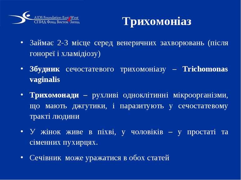 Трихомоніаз Займає 2-3 місце серед венеричних захворювань (після гонореї і хл...
