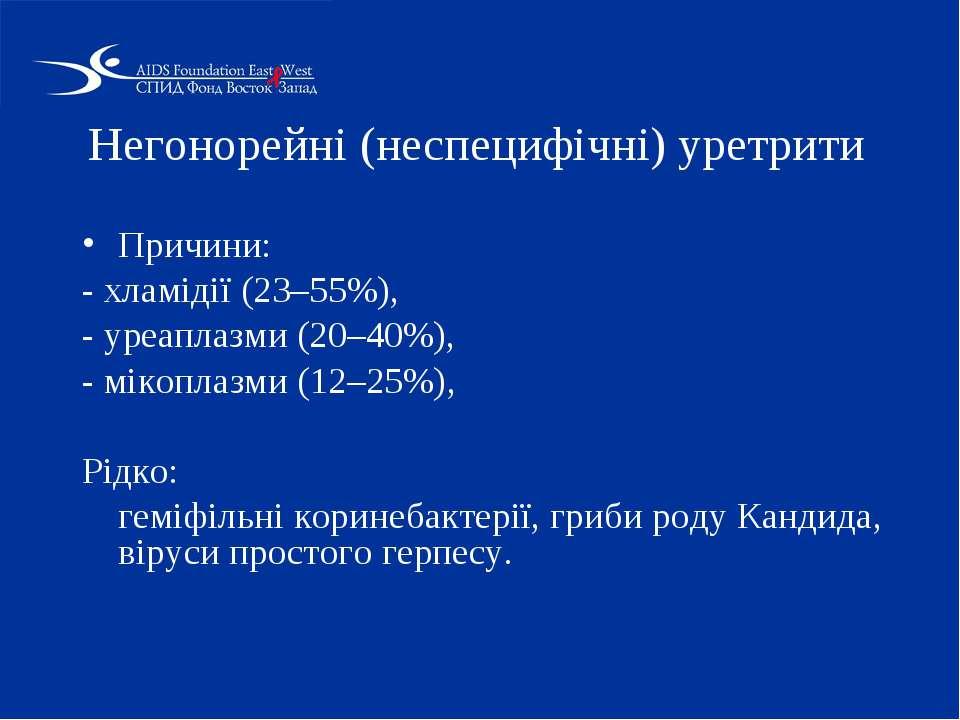 Негонорейні (неспецифічні) уретрити Причини: - хламідії (23–55%), - уреаплазм...