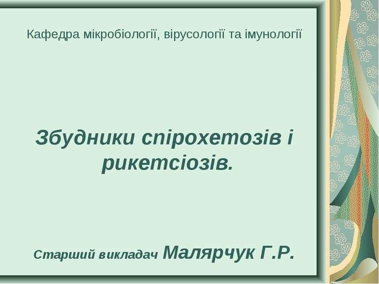 Кафедра мікробіології, вірусології та імунології Збудники спірохетозів і рике...