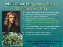 Ісаак Ньютон (4 січня 1643 - 31 березня 1727) Англійський вчений, творець кла...