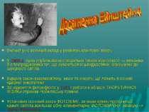 Вчений уніс великий вклад у розвиток квантової теорії. У 1905 р. була опублік...