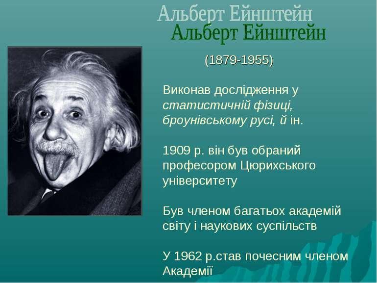 (1879-1955) Виконав дослідження у статистичній фізиці, броунівському русі, й ...